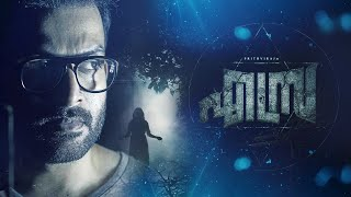 Video എസ്ര | Ezra Malayalam Full Movie | Amrita Online Movies | Amrita TV download MP3, 3GP, MP4, WEBM, AVI, FLV Juni 2018