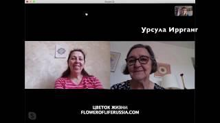 Беседа с Урсулой Иррганг Март 2020