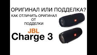 JBL Charge 3 подделка и оригинал - как отличить! Отличия оригинала Charge 3 от подделки