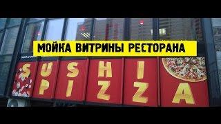видео Цены на мытье окон в Курске | Клининговая компания ''Золушка''