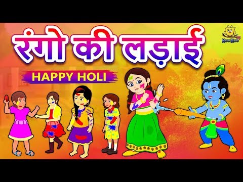 रंगो की लड़ाई - Hindi Kahaniya for Kids | Holi Story for Kids | Moral Stories | Koo Koo TV Hindi