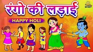 रंगो की लड़ाई - Hindi Kahaniya for Kids   Holi Story for Kids   Moral Stories   Koo Koo TV Hindi