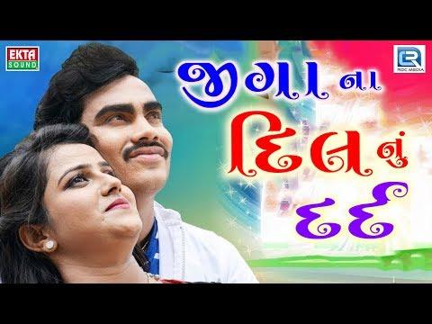 JIGNESH KAVIRAJ 2018 | સાંભળવાનું ચુક્સો નહિ | BEWAFA SONGS | ગીતો પસંદ પડશે | Gujarati Song 2018
