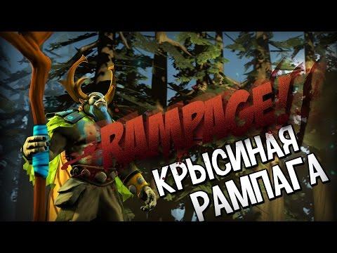 видео: dota 2 rampage top 10: Крысиная рампага