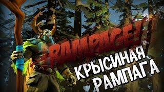Dota 2 Rampage top 10: Крысиная рампага