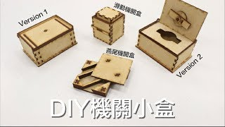 Laser cut puzzle boxes | 雷射切割機關盒【自造筆記#30】