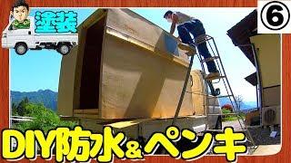 【軽トラDIY】キャンピングカーを自作しよう!初号機⑥色塗装編