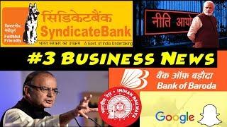 #3 Business News | Syndicate Bank Loss | Larsen & Toubro Railway Project | NITI VC | Bank of Baroda
