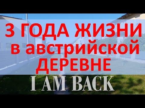 Соскучились? Я вернулся! 3 года жизни в австрийской деревне