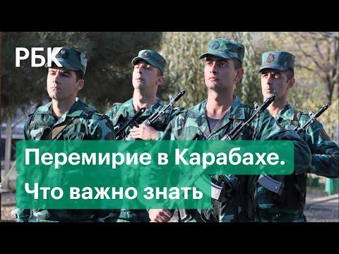 Перемирие в Нагорном Карабахе. Что важно знать