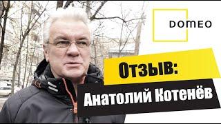ОТЗЫВ О DOMEO – АНАТОЛИЙ КОТЕНЁВ