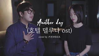 Gambar cover 호텔델루나 OST 먼데이 키즈, 펀치 - Another Day 커버 (Cover by. 카진x타르트)