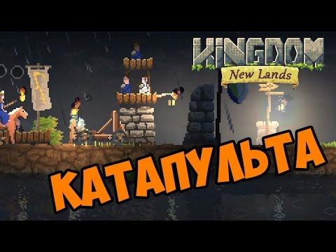 Катапульта - Kingdom: New Lands прохождение и обзор игры часть 5