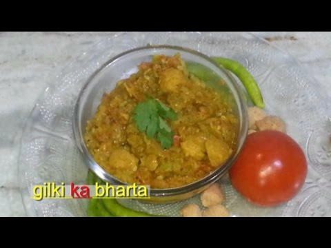 सब्जी रेसिपी गिलकी भरता भरता रेसिपी सब्जी रेसिपी बनाना सब्जी की  रेसिपी  सब्जी रेसिपी इंडियन