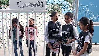 الشرطي دخل صبا وجيجي السجن !!!