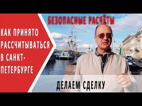 Как принято рассчитываться в Санкт-Петербурге? | Безопасная сделка