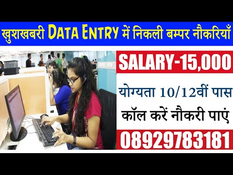 Data Entry में निकली बम्पर नौकरियाँ | data entry jobs in delhi | Part time job | Work From home