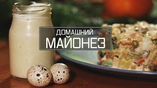 Как приготовить майонез. Домашний майонез(Как приготовить майонез. Домашний майонез. Натуральный майонез из перепелиных яиц. Сегодня готовим Майон..., 2015-11-24T17:12:23.000Z)