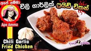 Chili Garlic Fried Chicken Recipe