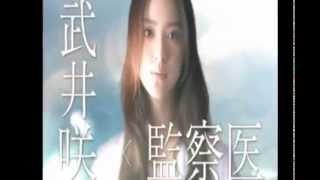 2014年7月スタートの新ドラマ『ゼロの真実~監察医・松本真央~』の主...