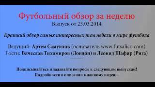 Подкаст о Футболе нр.2, 23.03.2014, Артем Самуилов