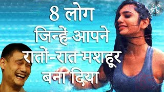 8 लोग जो रातोंरात मशहूर हो गए |  8 Indians who went viral in no time