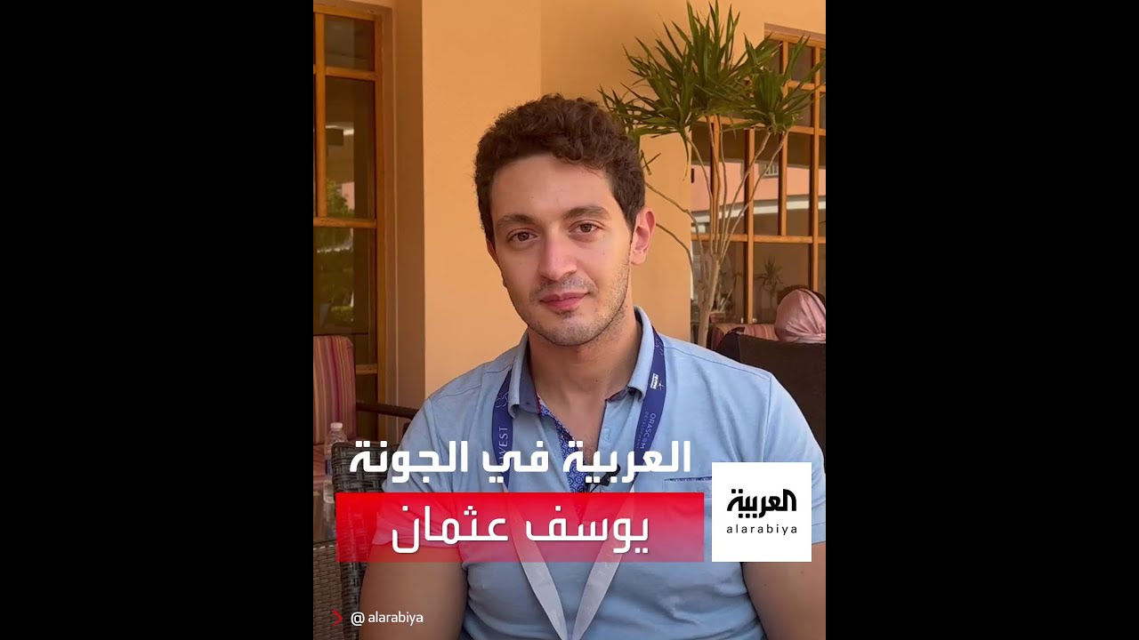 العربية في الجونة تلتقي يوسف عثمان