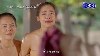 Teaser กลิ่นกาสะลอง เริ่ม 10 มิถุนายนนี้   Mello Thailand