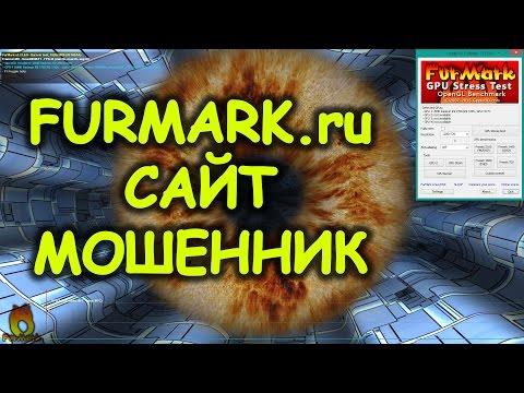 Мошенники и Furmark.ru
