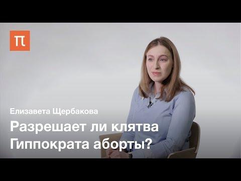 Клятва Гиппократа — Елизавета Щербакова