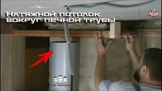 Как обойти печную трубу натяжным потолком