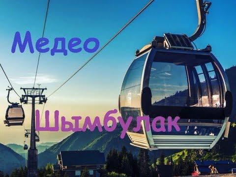 Медео и Шымбулак, Алматы