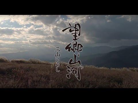 三山ひろし 「望郷山河」