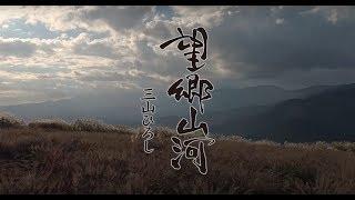 三山ひろし待望の新曲は、自然と重ね合わせながら家族や大切な人への想...