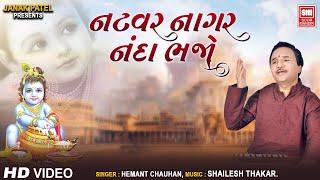 નટવર નાગર નંદા ભજો | Natvar Nagar Nanda Bhajo | Hemant Chauhan | Top Shri Krishna Gujarati Bhajan