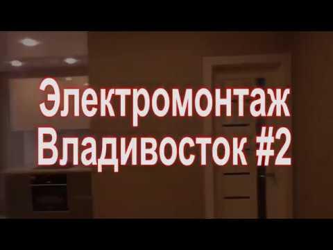 Электромонтаж Владивосток #2