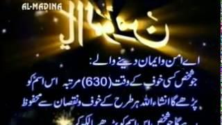 99 names of allah in urdu translation youtube