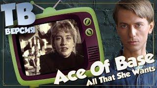 """Про потаскуху?! Ace Of Base - """"All That She Wants"""": Перевод и разбор песни (для ТВ)"""