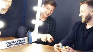 Собрал Кубик Рубика в Зеркале / В Гостях Евгений Бондаренко