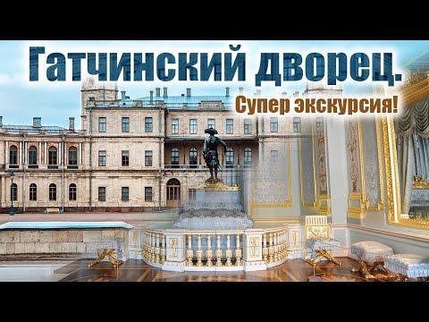 Санкт-Петербург. Экскурсия в
