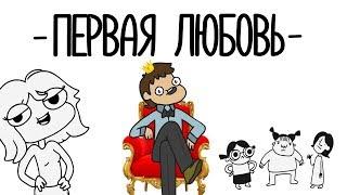 ПЕРВАЯ ЛЮБОВЬ!(анимация)