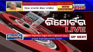 Reporter Live: PM Modi CM Naveen Patnaik Express Grief Over Sudden Demise Of Sheila Dikshit