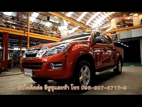 กล่องเพิ่มแรงม้าอีซูซุ I-ZEST กล่องแต่ง สำหรับรถ อีซูซุ โดยเฉพาะ (I-ZEST ISUZU)
