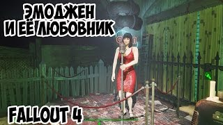 Прохождение Fallout 4 Эмоджен и её любовник 34