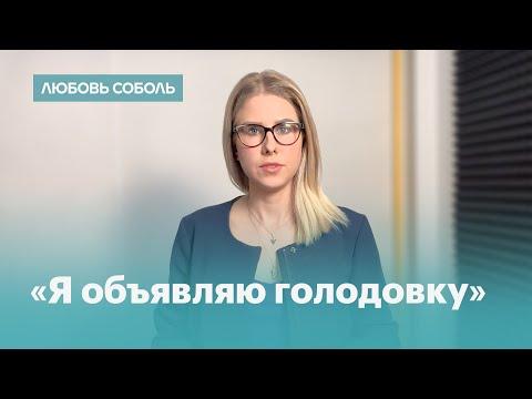 Любовь Соболь: «Собянин снимает меня с выборов. Я объявляю голодовку»