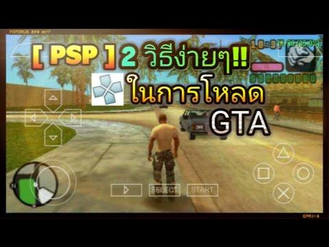 สอน! วิธีดาวน์โหลดเกมส์ GTA & PES 2015 [ PSP ] บนมือถือ 2 วิธี!! ดูคลิปให้จบด้วยน่ะครับ [ GAMES!!! ]