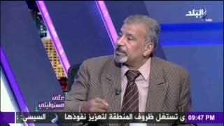 على مسئوليتي - أحمد موسى - التموين تُجبر المواطنين على صرف هذه الأنواع الثلاثة thumbnail