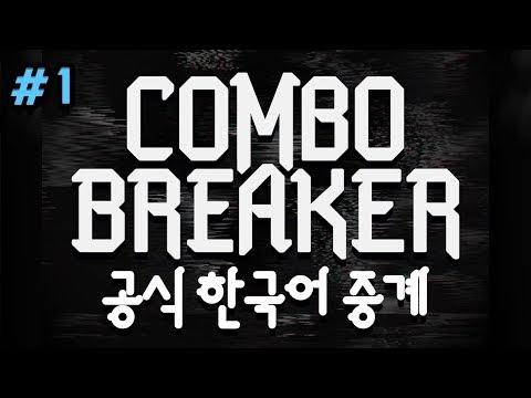 Combo Breaker 예선 1일차 : CPT 2018 공식 한국어 중계 풀영상 - Street Fighter5 콤보브레이커 스트리트파이터5 스피릿제로