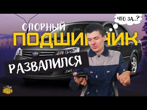 СТРАННЫЙ ОПОРНЫЙ ПОДШИПНИК на китайце FAW V5
