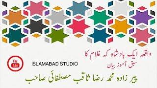 Molana Saqib Raza Mustafai Bayan - Latest Bayan by Molana Saqib Raza - Molana Saqib Raza Bayan